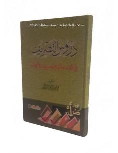 دروس التصريف _ محمد محي الدين عبد الحميد / Dourous At-tassrif _ Muhamad Abdel Hamid