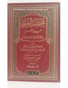 مختصر العلو للعلي العظيم _ العلامة الألبانى / Moukhtasar Al-'Oulou Lil 'Alii Al-'Adhim de Cheikh Al-Albani
