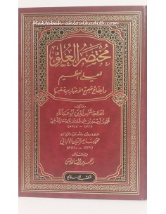 Mukhtasar Al-Oulou von Scheich Al-Albani