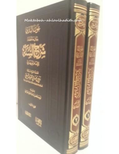 عون الباري ببيان ما تضمنه شرح السنة للإمام البربهاري _ العلامة ربيع المدخلي / Explication de Charh Al-Sunna Al-Barbahari par Che