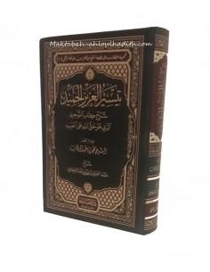 تيسير العزيز الحميد شرح كتاب التوحيد _ الشيخ الراجحي / Taysir al-Aziz al-Hamid Charh Kitab at-Tawhid _ Chaykh Abdel Aziz Ar-Raji