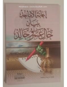 اعانة الأماجد ببيان حال عمرو خالد _ الشيخ محمد الإمام / Ar-Rad 'ala Amr Khaled _ Cheikh Muhamed Al-Imem