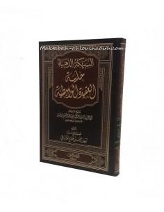 السبيكة الذهبية حلية العفيدة الواسطية _ الشيخ زيد المدخلي / CHARH AL-'AQIDA AL-WASITIYYA _ CHEIKH Zayd al-Madkhali