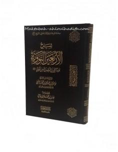 شرح الأربعين النووية _ العلامة صالح ال الشيخ / Charh al-Arba'in an-Nawawiya - Shaykh Saleh Aal Cheikh