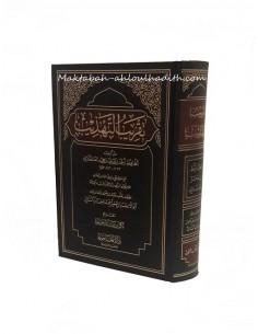 تقريب التهذيب _ الحافظ ابن حجر العسقلاني / TAQREEB AL-TAHDEEB BY AL-HAFIDH IBN HAJAR AL-'ASQALANI