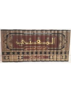المغنى لابن قدامة _ تحقيق الدكتور عبد الله التركى / Al-Moughni de Ibn Qudama Al-Maqdissi authentifié par Dr. Abdullah At-Turki