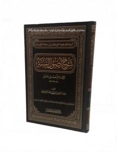 شرح أصول السنة للإمام أحمد _ الشيخ عبد العزيز الراجحي /  Charh Usul as-Sunnah de l'imam Ahmad _ Cheikh Rajihi