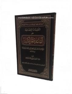 التعليقات الإيضاحية على القاعدة المراكشية _ الشيخ عبد العزيز الراجحي / Charh  al-Qa'ida al-Marraakichiya de ibn Taymiya _ cheik