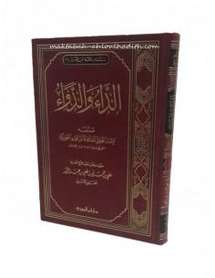 الداء و الدواء _ الإمام ابن القيم / Al-Da Wa Al-Dawa _ Al-Imam Ibn Al-Qayyim
