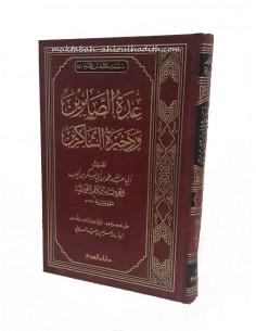 عدة الصابرين و ذخيرة الشاكرين _الإمام ابن القيم / 'idet Assabirinne _ Imem Ibn Al-Qayyem