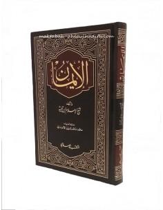 كتاب الإيمان لشيخ الإسلام ابن تيمية _ تحقيق العلامة الألباني / Kitab al-Iman de ibn Taymiya _ Tahqiq Cheikh al-Albani