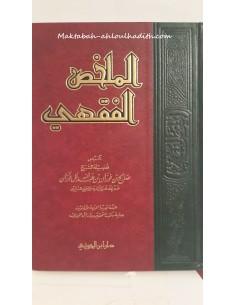 الملخص الفقهى _ العلامة صالح الفوزان / Al-Moulakhas Al-Fiqhi par Shaykh Fawzan