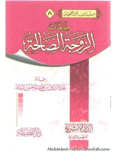صفات الزوجة الصالحة _ الشيخ عبد الرزاق ابدر / Sifaat uz-zawjat is-SaliHah _ ABDEL RAZAQ IBN ABDEL MOUHSINE AL-'ABBAD