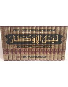 نيل الأوطار من أسرار منتقى الأخبار _ الإمام الشوكانى / Nayl Al-Awtar de l'Imam Ash-Chawkani