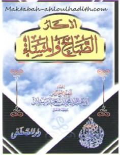 أذكار الصباح و المساء _ الشيخ محمد سعيد رسلان / Adhkar as-Sabaah wal-Masaae / Sheikh Raslan