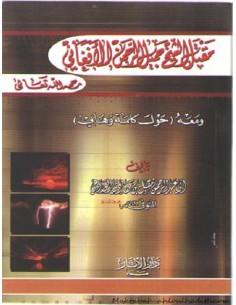 مقتل الشيخ جميل الرحمن الأفغاني _ العلامة مقبل الوادعي / Maktal Cheikh Jamil Ar-rahmen _ Cheikh  Muqbil Ibn Hadi Al-Wadi'