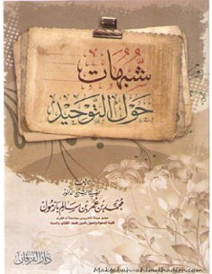 شبهات حول التوحيد _ الشيخ محمد بازمول / Chubuhat Hawla At-tawhid _ Cheikh Mohammed Bazmoul