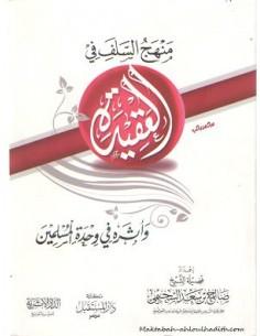 منهج السلف في العقيدة _ العلامة صالح السحيمي / Manhaj as-Salaf fil-Aqida _ Cheikh Salih As-Souhaymi