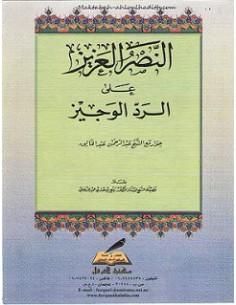 النصر العزيز على الرد الوجيز _ العلامة ربيع المدخلي / MISE EN GARDE CONTRE ABDERRAHMEN ABD ELKHALEK _Cheikh Rabi' Al-Madkhali
