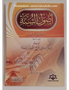 أصول السنة للحميدى _ الشيخ عبد الله البخارى / Usul Al-Sunna Lil Houmaydee par shaykh Abdoullah Al-Boukhari