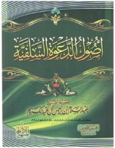 أصول الدعوة السلفية _ الشيخ عبد السلام  برجس / Les Fondements de la Da'wa Salafiya _ Cheikh Ibn Barjas