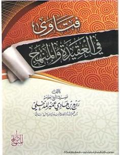 فتاوى في العقيدة و المنهج _ العلامة ربيع المدخلي / Fatawa fi 'Aqida wa Minhaj _ Cheikh Rabi' Al-Madkhali