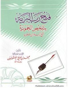 فتح رب البرية بتلخيص الحموية _ العلامة العثيمين / Fath Rabbil-Bariyyyah bi Talkhis al-Hamawiyyah _ Cheikh Al-Uthaymin