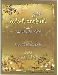 شرح المنظومة الحائية _ العلامة صالح الفوزان /  Charh Al-haiya _ Cheikh Al-Fawzan