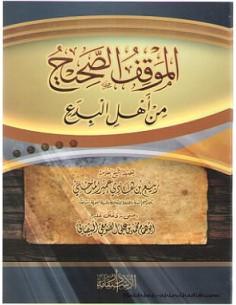 الموقف الصحيح من أهل البدع _ الشيخ ربيع المدخلي / La position authentique envers les gens de l'innovation _ Cheikh Rabi' Al-Madk