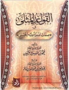 لقواعد المثلى في صفات الله و أسمائه الحسنى _ ألعلامة العثيمين / Al Qawaid al-Muthla _ Cheikh Al-Uthaymin