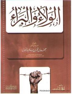 الولاء و البراء _ الشيخ محمد بازمول / Al-Wala wal-Bara _ Cheikh Mohammed Bazmoul