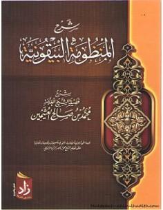 شرح المنظومة البيقونية _ العلامة العثيمين / SHARH AL-MANDHOUMAT AL-BAYQOUNIYYA PAR SHAYKH MUHAMMAD IBN SALEH AL-UTHAYMEEN