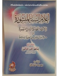 A'lam As-Sunna Al-Manchoura – 200 So'al Wa Jawab par Shaykh Hafidh hakami