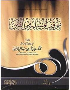 موقف المسلم من الفتن _ الشيخ محمد بازمول / Mawkif Al Moslim Mina al Fitan _ Cheikh Mohammed Bazmoul