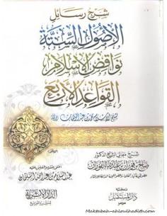 شرح رسائل : الأصول الستة, نواقض الإسلام, القواعد الأربعة _ العلامة صالح الفوزان / Charh ar-Rasaail: Al-Usul as-Sittah, Nawaqid