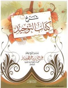 شرح كتاب التوحيد _ العلامة ابن باز / Sharh Kitaab at-Tawheed _ Cheikh Ibn Baz