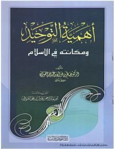 أهمية التوحيد و مكانته فى الإسلام _ العلامة الفوزان / L'importance du Tawhid _ Cheikh Al-Fawzan