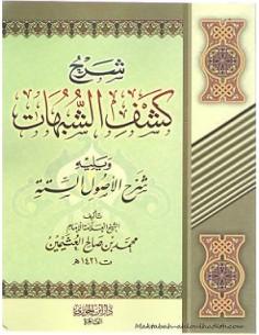 شرح كشف الشبهات و الأصول الستة _ العلامة العثيمين / Charh:  Kashf ach-Chubuhaat, Al-Usul as-Sittah _ Cheikh Al-Uthaymin