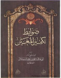 ضوابط تكفير المعين _ الشيخ محمد سعيد رسلان / Dawaabit Takfeer al-Mu'ayyeen _ Cheikh Muhammad Sa'id Raslan