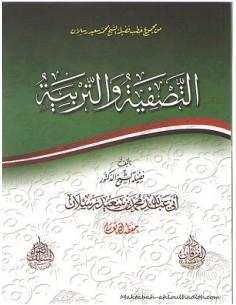 التصفية و التربية _ الشيخ محمد سعيد رسلان / At-Tasfiyyah wat-Tarbiyyah _ Cheikh Muhammad Sa'id Raslan