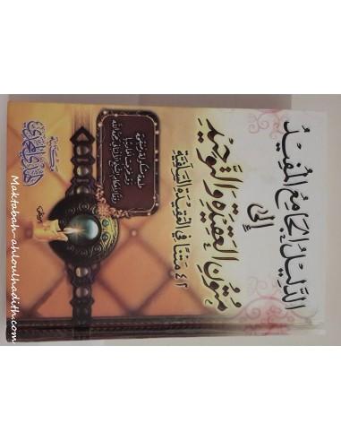 الدليل الجامع المفيد إلى متون العقيدة و التوحيد 42 متن / Ad-Dalil Al-Jami' Al-Mufid Ila Mutun Al-'Aquida Wa At-Tawhid 42 Matn