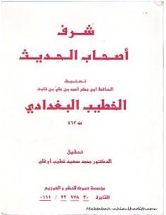 شرف أصحاب الحديث _ الإمام الخطيب البغدادي / Sharaf As-Haab al-Hadeeth  _  Al-Khatib al-Baghdadi