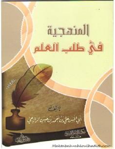 المنهجية فى طلب العلم _ الشيخ محمد بازمول / Al Manhajia Fi Talab Al 'ilm _ Cheikh Mohammed Bazmoul