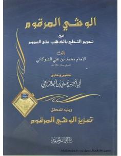 الوشي المرقوم فى تحريم التحلي بالذهب على العموم _ الإمام الشوكاني / Tahrim At-Tahali Be-Ethahab _ Ash-Shawkani