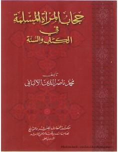 حجاب المرأة المسلمة فى الكتاب و السنة _ العلامة الألباني / Hijaab al Mar'aa al-Muslima _ Chaykh al-Albaanee