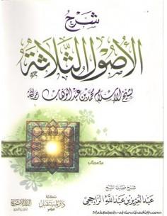 شرح الأصول الثلاثة _ الشيخ عبد العزيز الراجحي / Charh Usul ath-Thalatha _ Chaykh Abdel Aziz Al-Rajihi