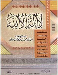لا الاه الا الله  _ الشيخ الوصابي / LA ILAHA ILLA ALLAH _ Cheikh Muhammad Al-Wussabi