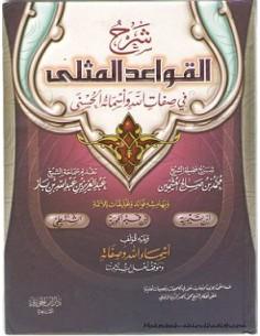 شرح القواعد المثلى في صفات الله و أسمائه الحسنى _ الشيخ العثيمين / Charh Qawaid al-Muthla _ Cheikh Al-Uthaymin