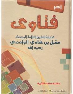 فتاوى العلامة مقبل الوادعي / Fatawa Cheikh Muqbil Ibn Hadi Al-Wadi'