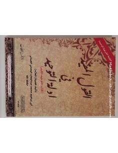 القول المفيد فى أدلة التوحيد _ العلامة محمد بن عبد الوهاب الوصابى / Al-Qawl Al-Mufid Fi Adillat At-Tawhid de Cheikh Muhammad Al-